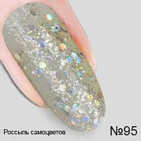 Гель лак №95 Россыпь самоцветов из коллекции Опиум Nika Nagel, 10 мл