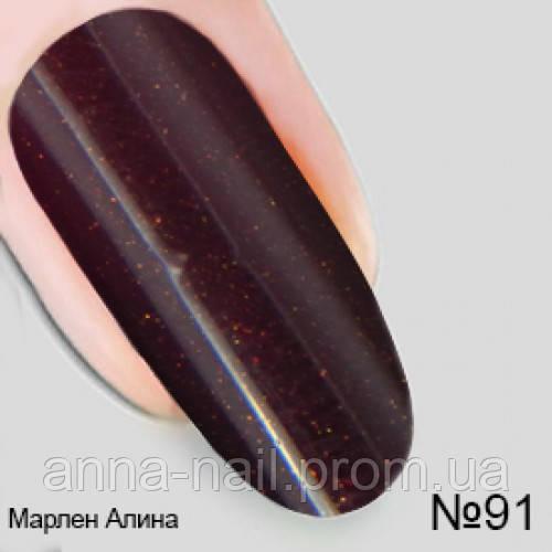 Гель лак №91 Марлен Алина из коллекции Опиум Nika Nagel, 10 мл