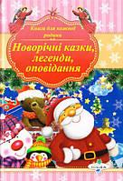 """Книга для каждой семьи - Новогодние сказки, легенды, рассказы """"Голяка"""" (укр.)"""