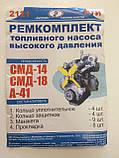 Комплект прокладок с РТИ  для ТНВД СМД 14,18, А-41, фото 4