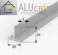 Тавр алюминиевый 20х20х2  анодированный серебро
