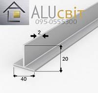 Тавр алюминиевый 40х20х2  анодированный серебро