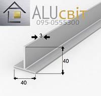 Тавр алюминиевый 40х40х3  анодированный серебро