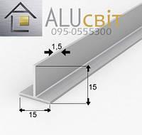 Тавр алюминиевый 15х15х1.5  анодированный серебро