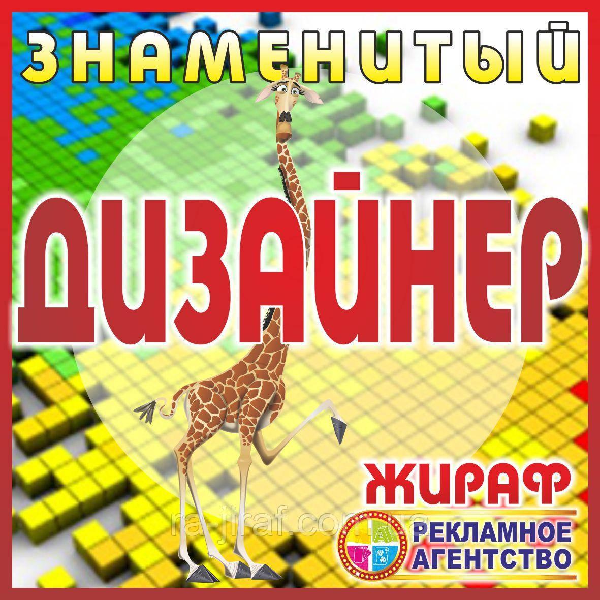 ДИЗАЙН МАКЕТ вектор / фото - Рекламное агентство «ЖИРАФ» в Киеве