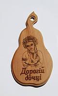 """Доска сувенирная с выжиганием девушки и надписи """"Дорогій дочці"""" 18х30 см"""