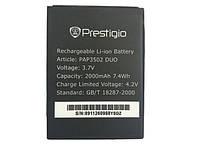 Аккумулятор Prestigio PAP3502 DUO 2000 mAh Original /АКБ/Батарея/Батарейка/Престиж/Престижио/Престиджио
