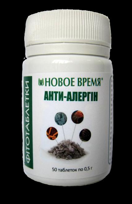 """Травяные таблетки от аллергии """"Анти-аллергин"""" Новое время, 50 шт"""
