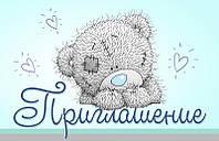 """Пригласительные на детский  День Рождения """" Мишка Тедди"""""""