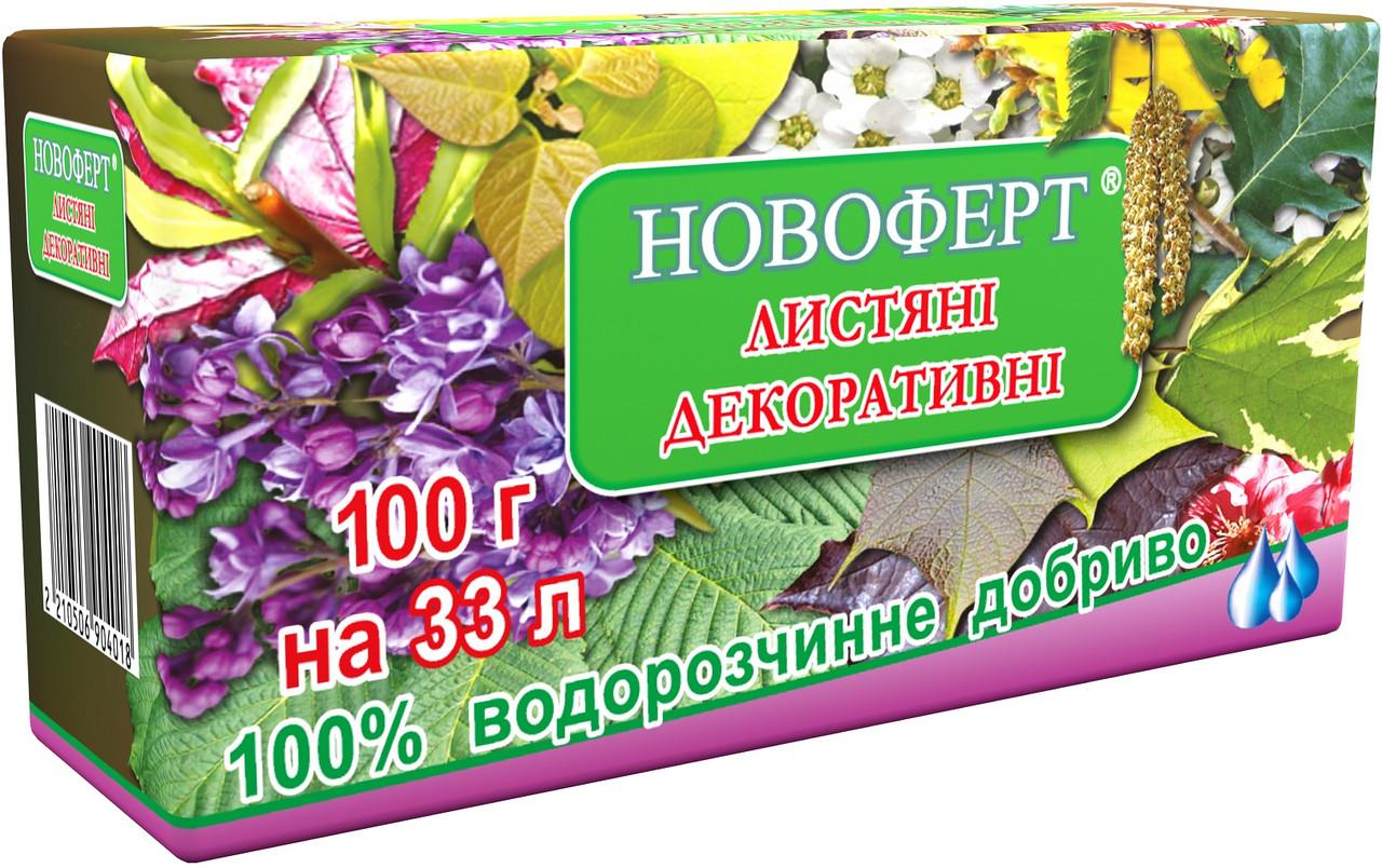 Удобрение водорастворимое для Лиственных декоративных 100 г, Новоферт
