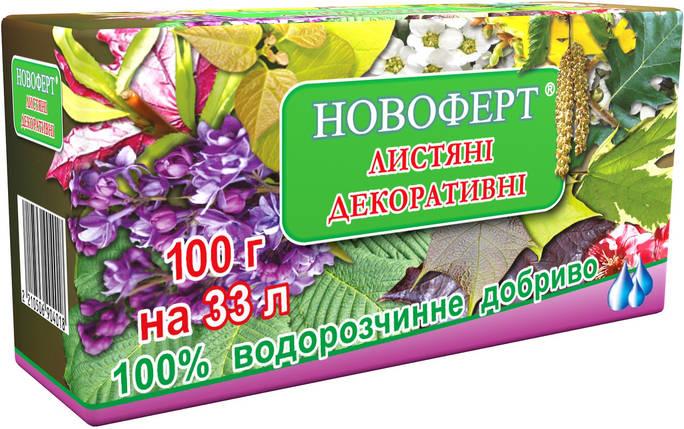 Удобрение для декоративно лиственных 100 г, Новоферт, фото 2