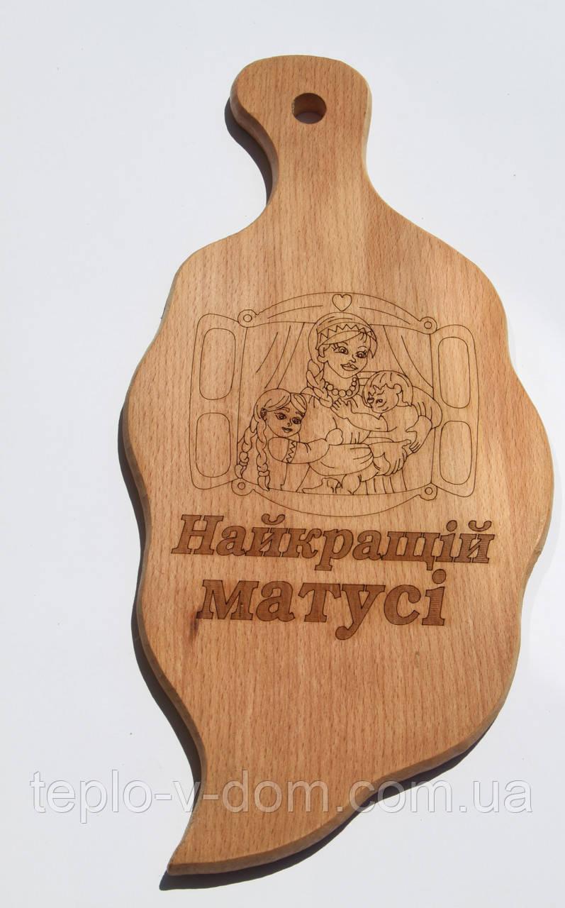 "Доска сувенирная с выжиганием ""Найкращій матусі"" 19х37 см"