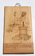 """Доска сувенирная с выжиганием винодела и надписи """"Закарпаття"""" 19х33 см"""