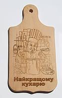 """Доска сувенирная с выжиганием """"Найкращому кухарю"""" 16х34 см"""