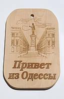 """Доска сувенирная с выжиганием """"Привет из Одессы"""" 22х35 см"""