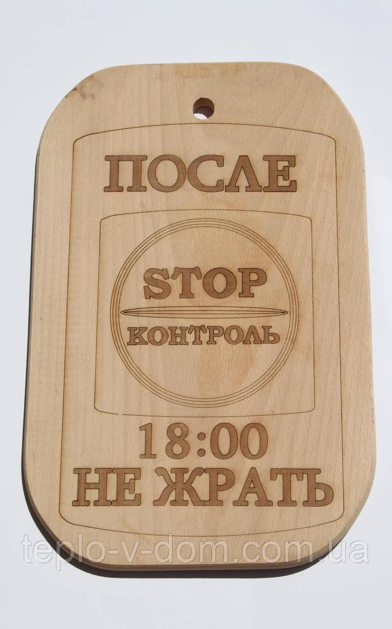 Доска сувенирная с выжиганием(После 18:00 не жрать)18*30см