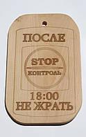 Доска сувенирная с выжиганием(После 18:00 не жрать)18*30см (10шт)