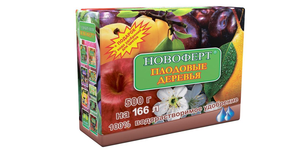 Удобрение для Плодовых деревьев 500 г, Новоферт