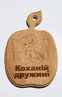 Доска сувенирная с выжиганием(Коханій дружині)32*18