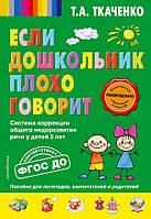 Если дошкольник плохо говорит. Автор Ткаченко Т.А. 978-5-699-94390-6
