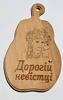 """Доска сувенирная с выжиганием девушки """"Дорогій невістці"""" 22х37 см"""