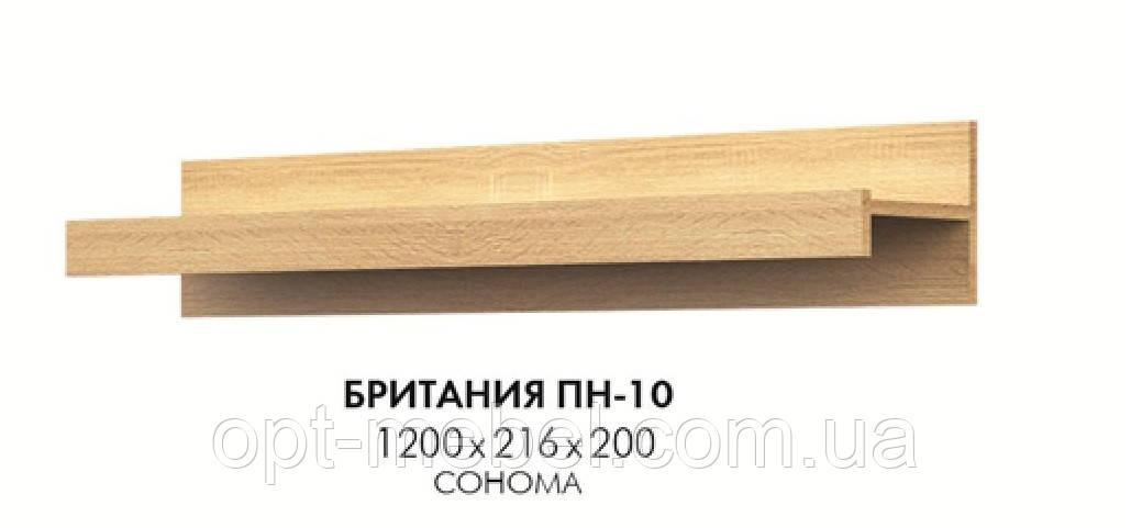 "МС ""Британия"" ПН-10"