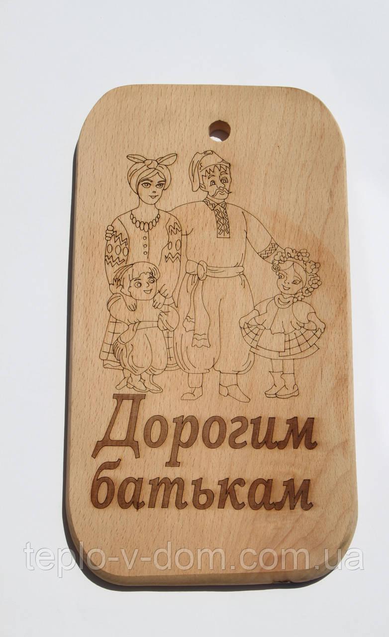"""Доска сувенирная с выжиганием семьи и надписью """"Дорогим батькам"""" 19х34 см"""