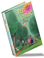 Мері Поппінс у парку. (кн.4)