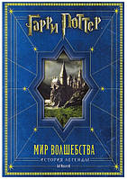 Гарри Поттер. Мир волшебства. История легенды.(нов.)