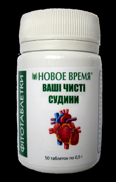 """Травяные таблетки для сердца и сосудов """"Ваши чистые сосуды"""" Новое время, 50 шт"""