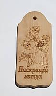 """Доска сувенирная с выжиганием матери с детьми """"Найкращій матусі"""" 15х34 см"""