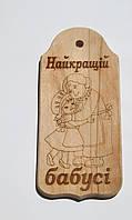 """Доска сувенирная с выжиганием бабушки и дочки и надписью """"Найкращій бабусі"""" 14х31 см"""
