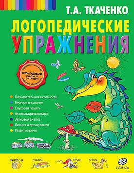 Логопедические упражнения. Автор Ткаченко Т.А. 978-5-699-62769-1