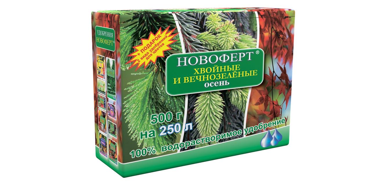 Удобрение Хвойные и вечнозеленые (осень) 500 г, Новоферт