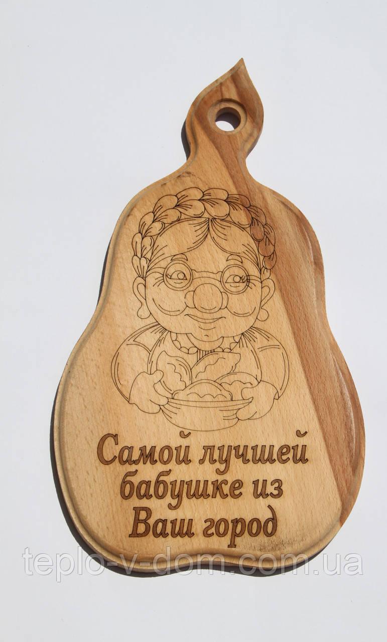 """Доска сувенирная с выжиганием """"Самой лучшей бабушке"""" 18х33 см"""