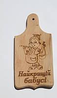 "Доска сувенирная с выжиганием ""Найкращій бабусі"" 15*30 см (10шт)"