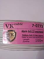 Кабель для сигнализации alarm 6 жилы без экрана 6х0,22 CU белый