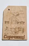 """Доска сувенирная с выжиганием """"Сорочинці"""" 24х35 см (10шт)"""