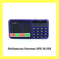 Мобильная Колонка SPS MJ168!Акция