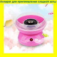Аппарат для приготовления сладкой ваты Cotton Candy Maker GCM 520!Акция