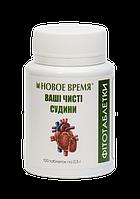 """Травяные таблетки для сердца и сосудов """"Ваши чистые сосуды"""" Новое время, 120 шт"""