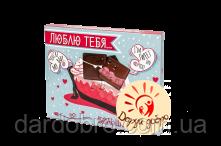 """Набор шоколадный Мини """"Люблю тебя"""" 12 шт"""