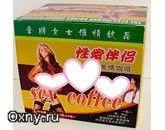 Возбуждающий кофе «Sexy Coffee» для женщин