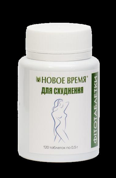 Травяные таблетки Для похудения, снижения веса Новое время, 120 шт