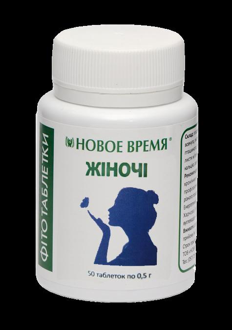 """Таблетки травяные для женского здоровья, мочеполовой системы """"Женские"""" Новое время, 50 шт"""