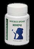 """Травяные таблетки для женского здоровья, мочеполовой системы """"Женские"""" Новое время, 50 шт"""