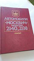 """Автомобили """"Москич"""" моделей 2140, 2138: Ремонт Л.Горелов"""