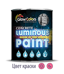 Краска для металла светящаяся GlowColors Blue 1л. розовый - розовое свечение