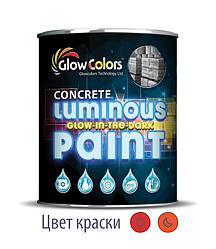 Краска для металла светящаяся GlowColors Blue 1л. оранжево-красный - оранжевое свечение