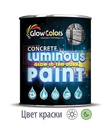 Краска для металла светящаяся GlowColors Blue 1л. полупрозрачный - зеленое свечение